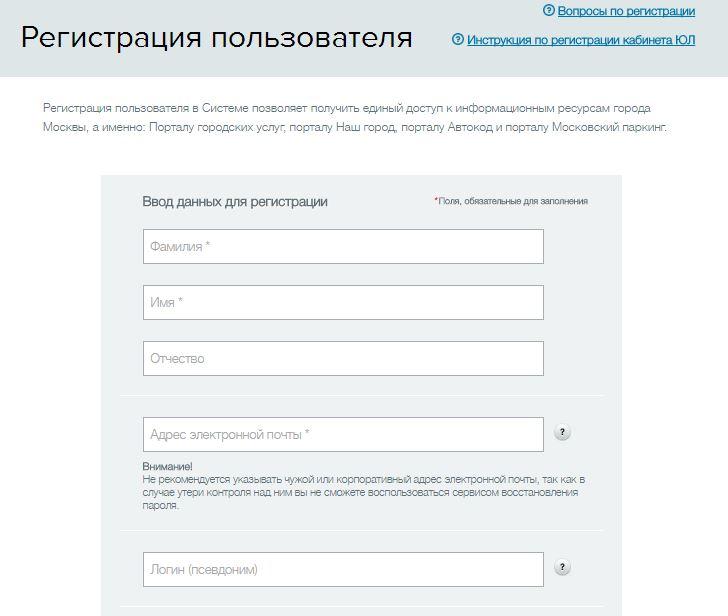 Регистрация пользователя в системе