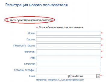 Регистрация нового пользователя для входа в электронный дневник Приморья
