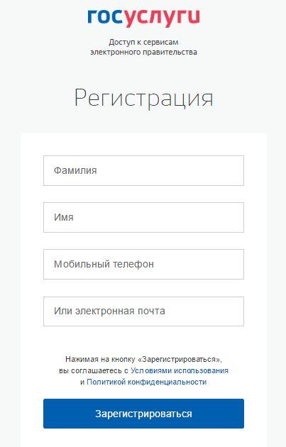 Регистрация на портале Госуслуг для входа в электронный дневник Приморья