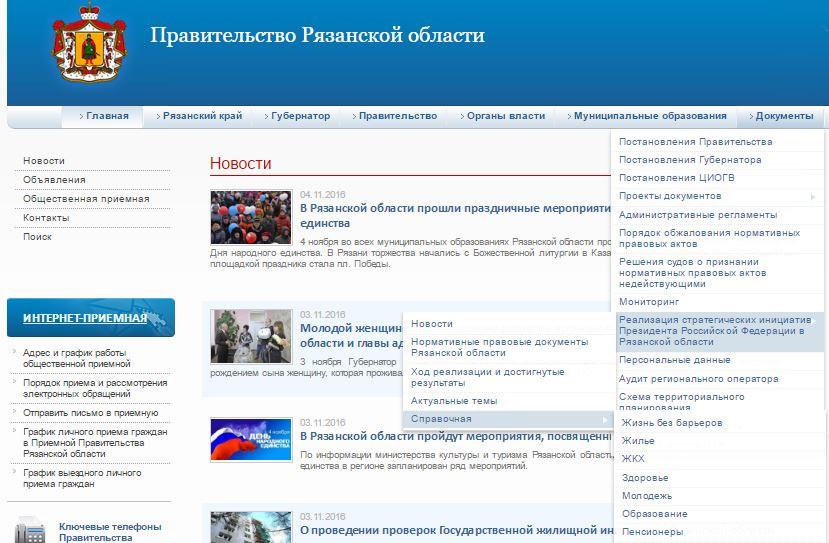Правительство Рязанской области - Справочная