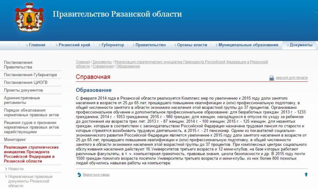 Правительство Рязанской области - Образование