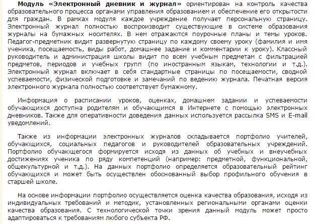 """Модуль """"Электронный дневник и журнал"""""""