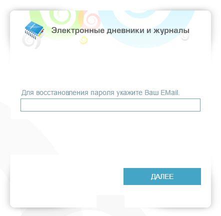 Восстановление пароля на Электронный дневник Рязань