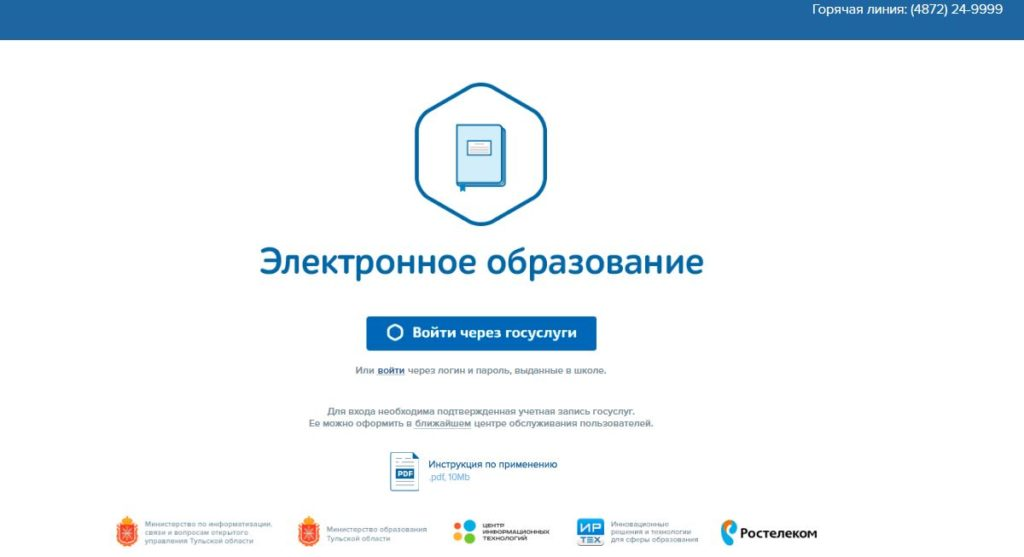 Главная страница электронного образования Тульской области
