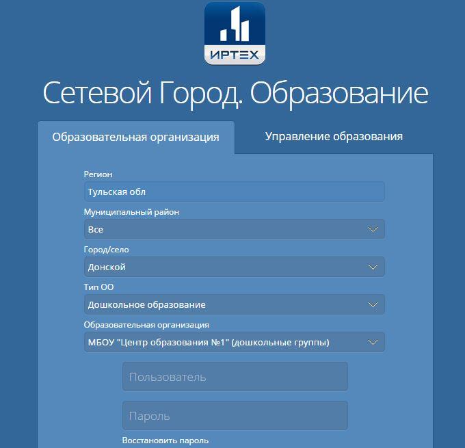 Вход в электронное образование через логин и пароль, выданные в школе