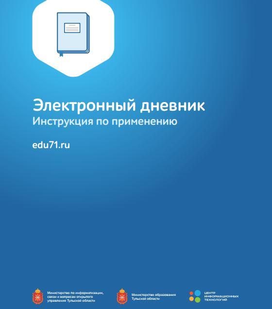 Электронный дневник sgo71 ru - Инструкция по применению