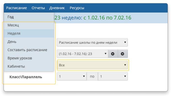 Расписание на sgo71 ru