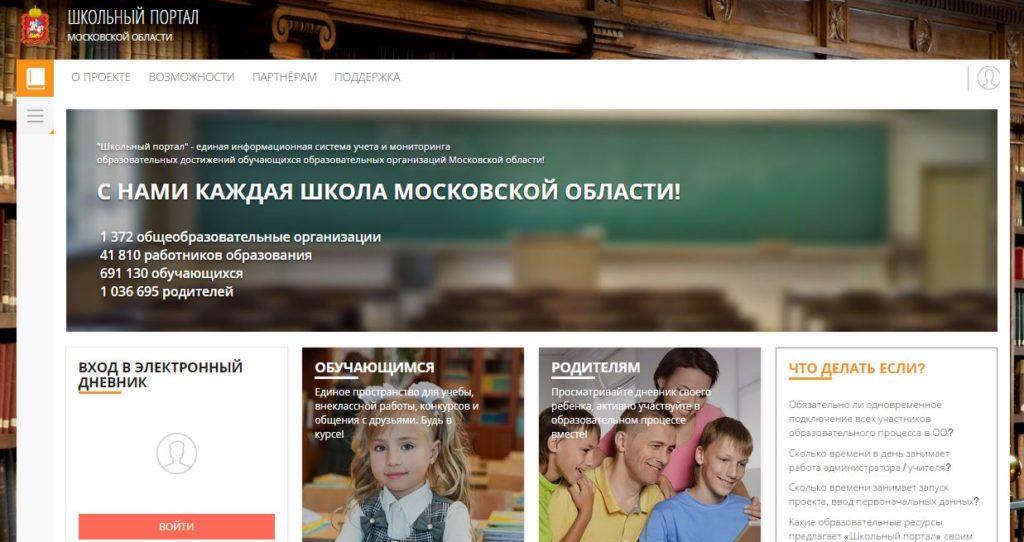 Главная страница Школьного портала Московской области