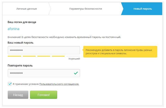 """Вкладка """"Новый пароль"""" в электронный дневник"""