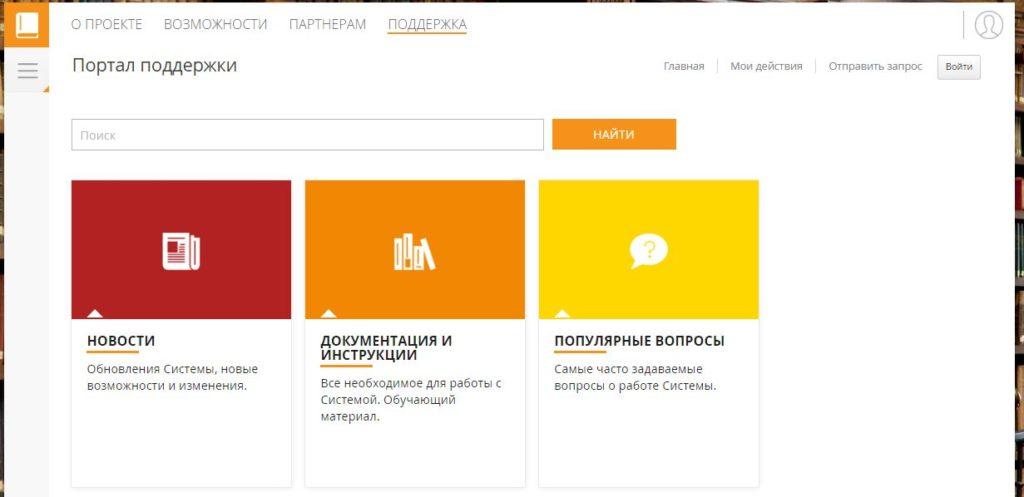 Поддержка на Школьном портале Московской области