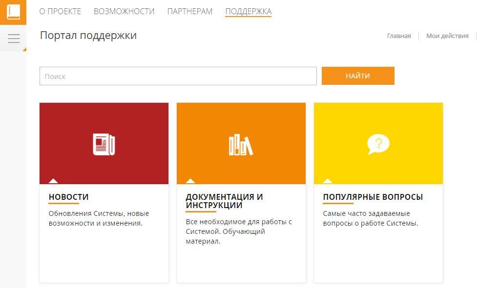 Поддержка на Школьный портал Московской области