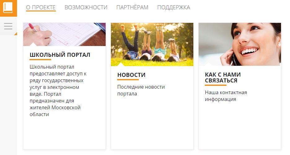 """Вкладка """"О проекте"""" на Школьный портал Московской области"""