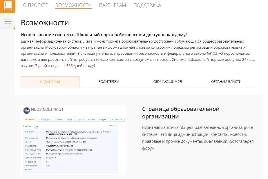 """Вкладка """"Возможности"""" на Школьный портал Московской области"""