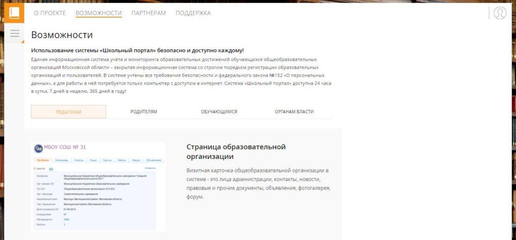 Возможности педагогов на Школьном портале Московской области