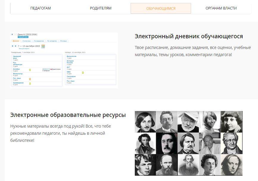 Электронный дневник обучающегося на Школьный портал Московской области