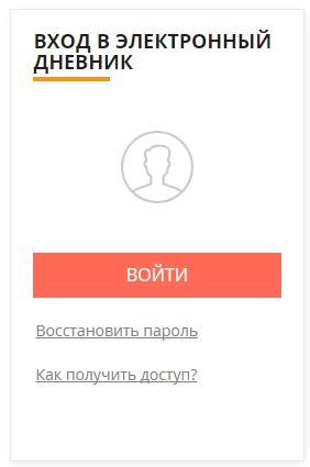Вход в электронный дневник на Школьном портале Московской области