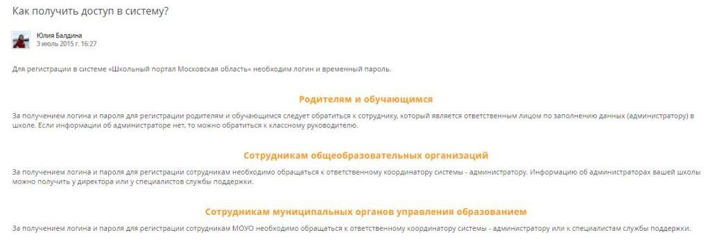 Получение доступа в систему Школьный портал Московской области
