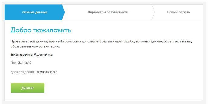 Личные данные на Школьном портале Московской области