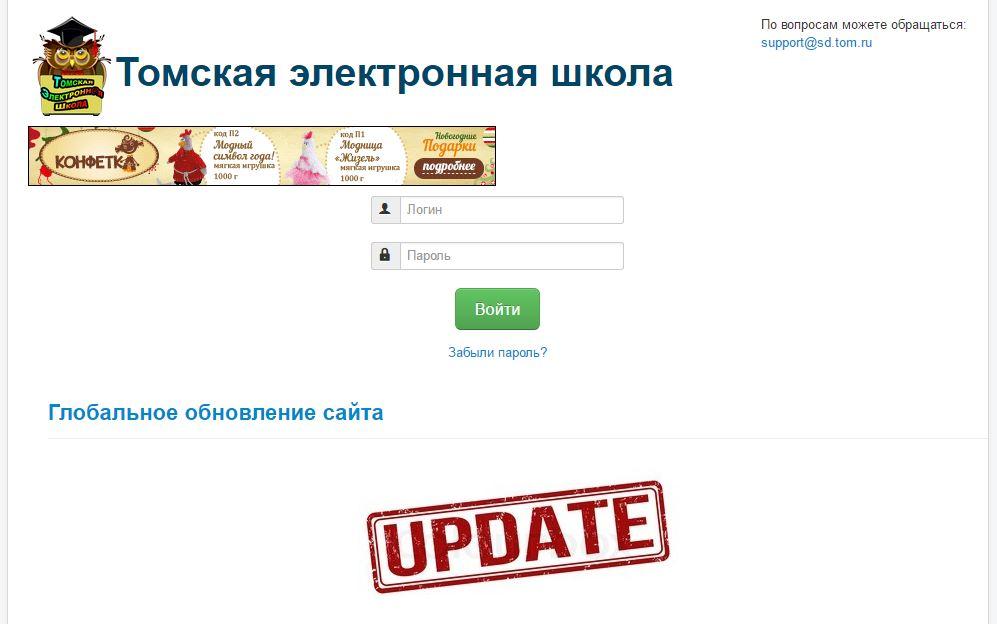 Главная страница Томской электронной школы