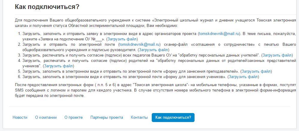 Как подключить электронный дневник Томск
