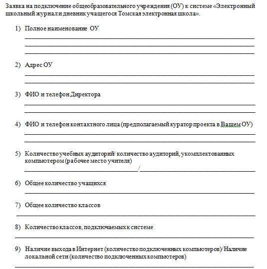 Заявка на подключение электронный дневник Томск