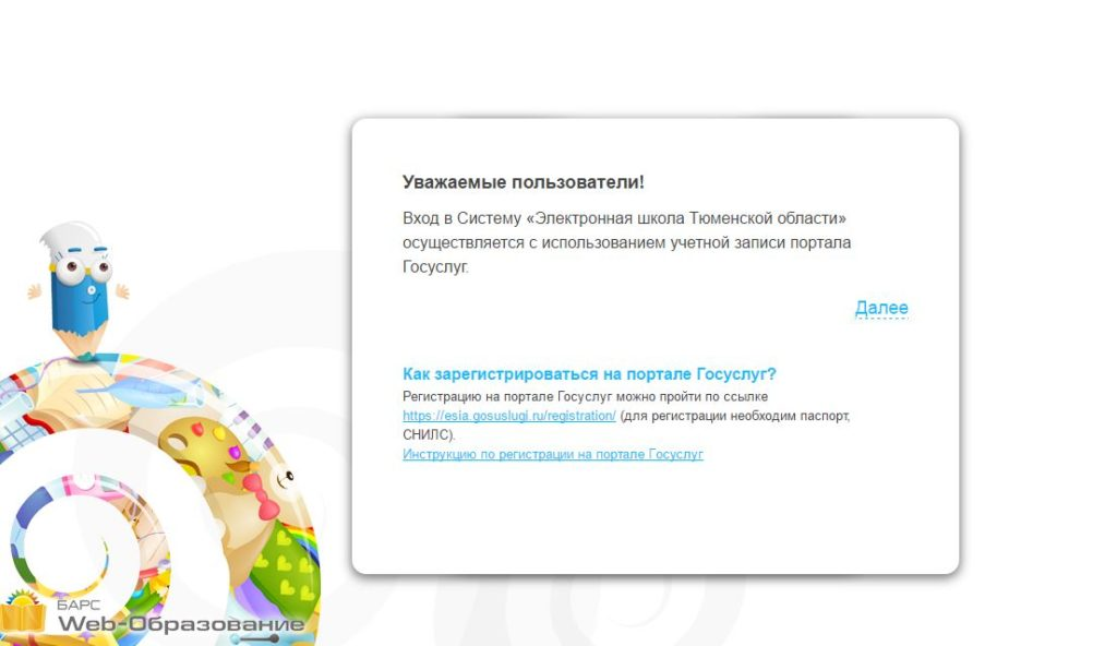 Главная страница системы Электронная школа Тюменской области