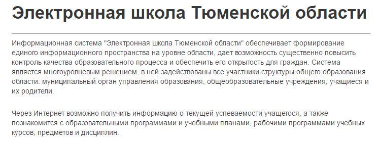 Электронная школа Тюменской области