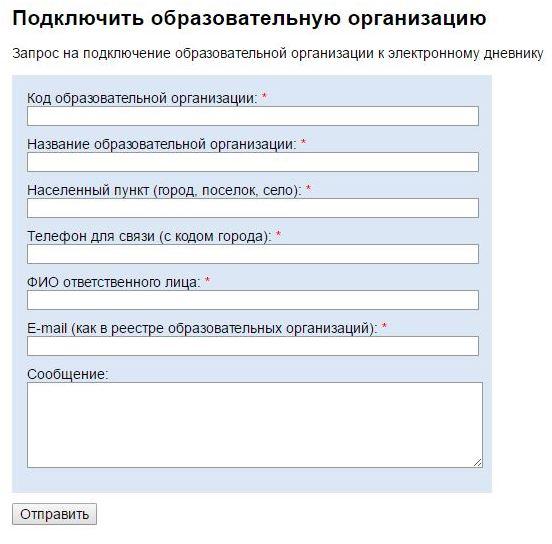 Заявка на подключение к электронному дневнику