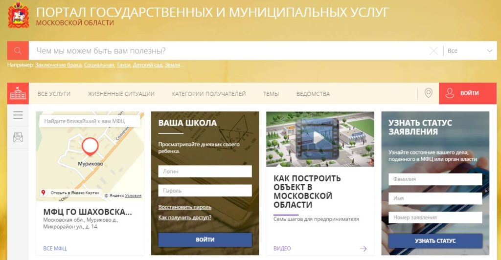 Вход в систему через Портал государственных и муниципальных услуг Московской области
