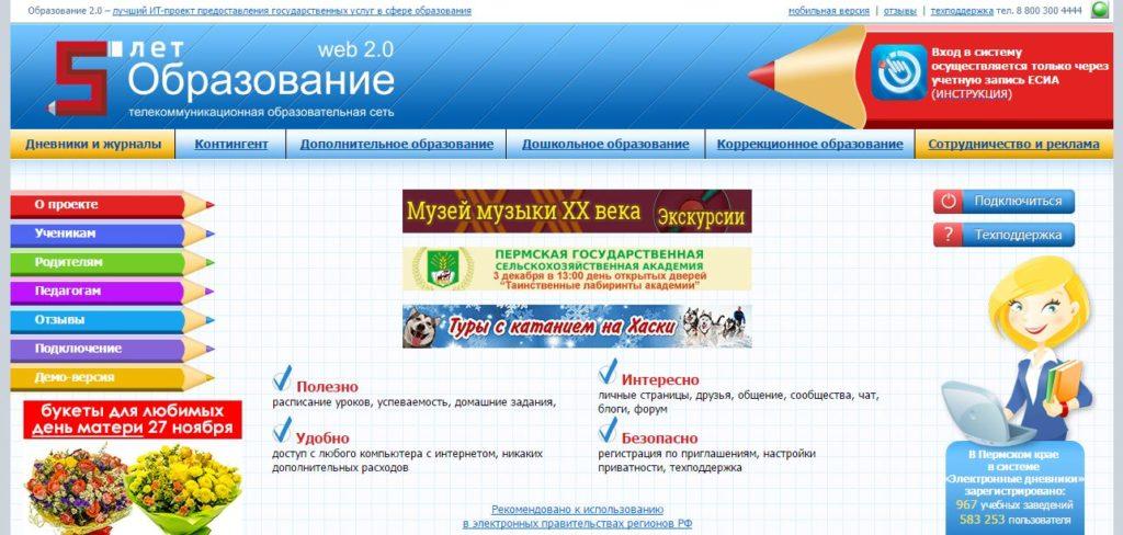 Главная страница системы web2edu ru