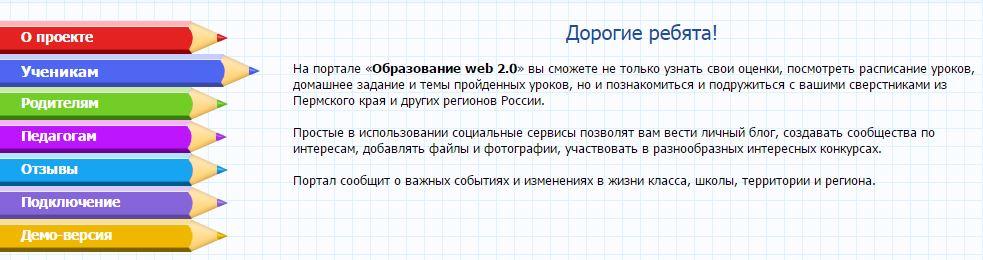 web2edu ru - Ученикам