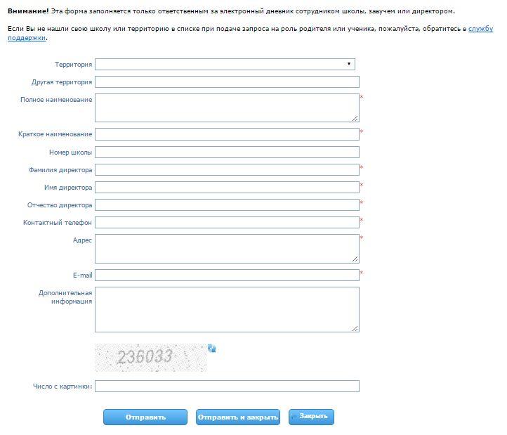 Заявка на подключение школы на web2edu ru