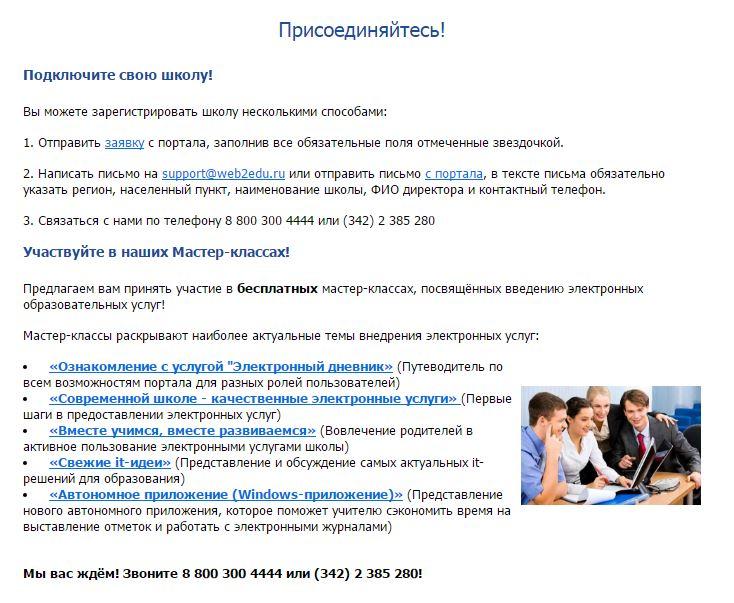 """Вкладка """"Подключиться"""" на web2edu ru"""