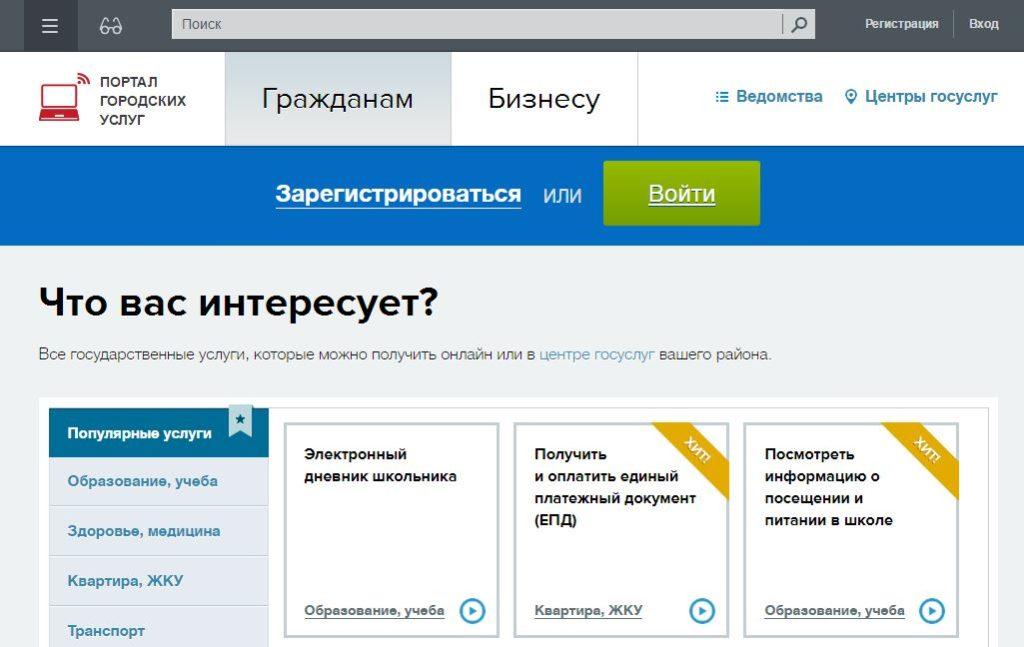 Главная страница ЗПГ Мос ру