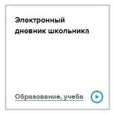 Электронный дневник школьника на ЗПГ Мос ру