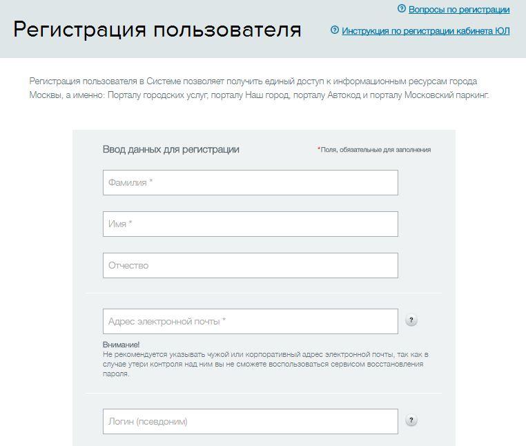 Регистрация пользователя на ЗПГ Мос ру