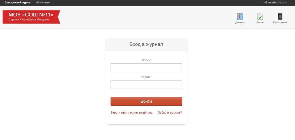 Главная страница электронного дневника 11 школа Саранск