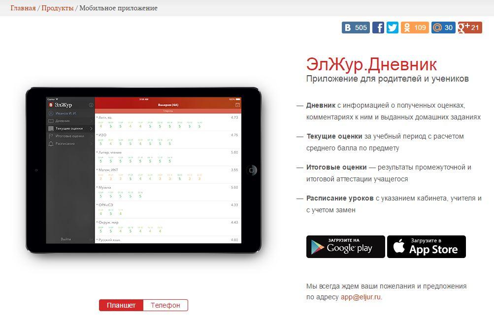 Мобильное приложение на электронный дневник 11 школа Саранск