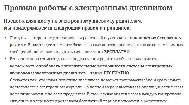 Правила работы с электронным дневником 11 школа Саранск