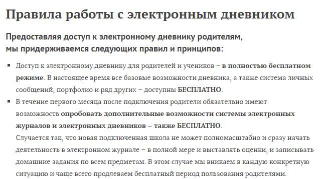 Правила работы с электронным дневником 35 школа Саранск