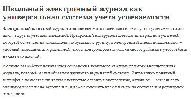 О Системе электронный журнал 35 школа Саранск