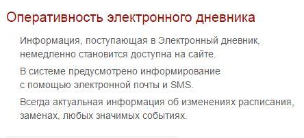 Оперативность электронного дневника 35 школа Саранск