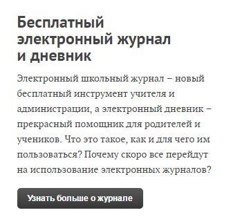 Электронный журнал и дневник 35 школа Саранск