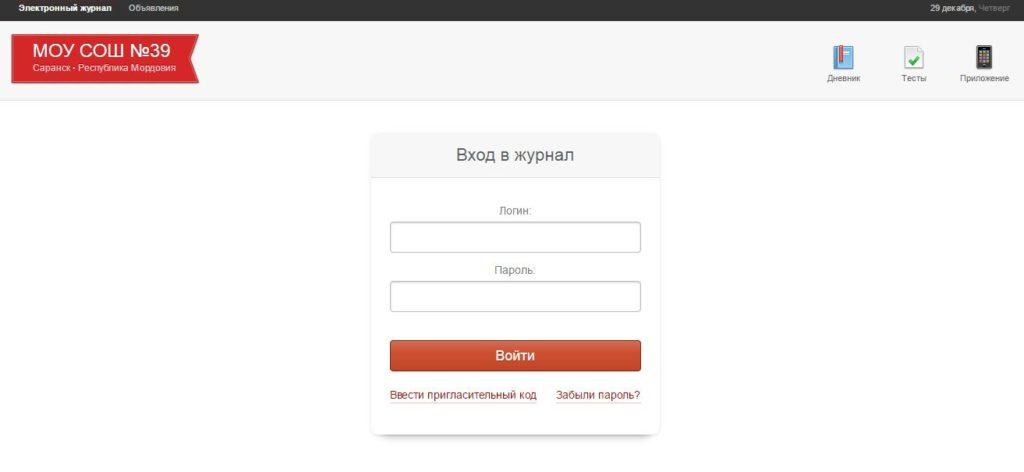 Главная страница 39 школа Саранск