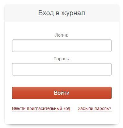 Вход в электронный журнал 39 школа Саранск