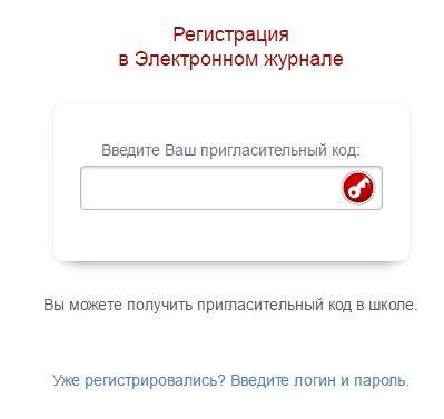Регистрация в электронном журнале 39 школа Саранск