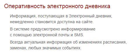 Оперативность электронного дневника 39 школа Саранск