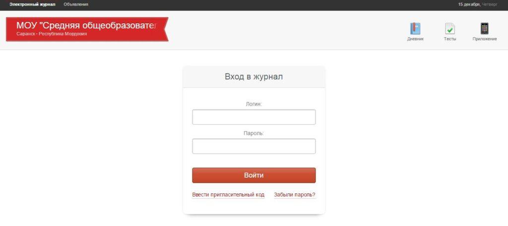 Главная страница электронного дневника 41 школа Саранск