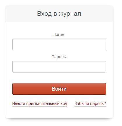 Вход в электронный дневник 41 школа Саранск