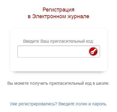 Ввести пригласительный код для регистрации в электронный дневник 41 школа Саранск